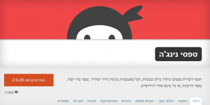 ninja-forms-plugin-hebrew-new
