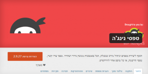 ninja-forms-plugin-hebrew-old