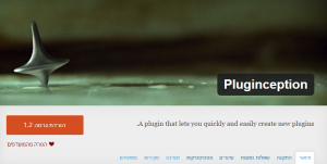 pluginception-banner-rtl