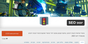 yoast-seo-plugin-hebrew-new