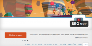 yoast-seo-plugin-hebrew-old