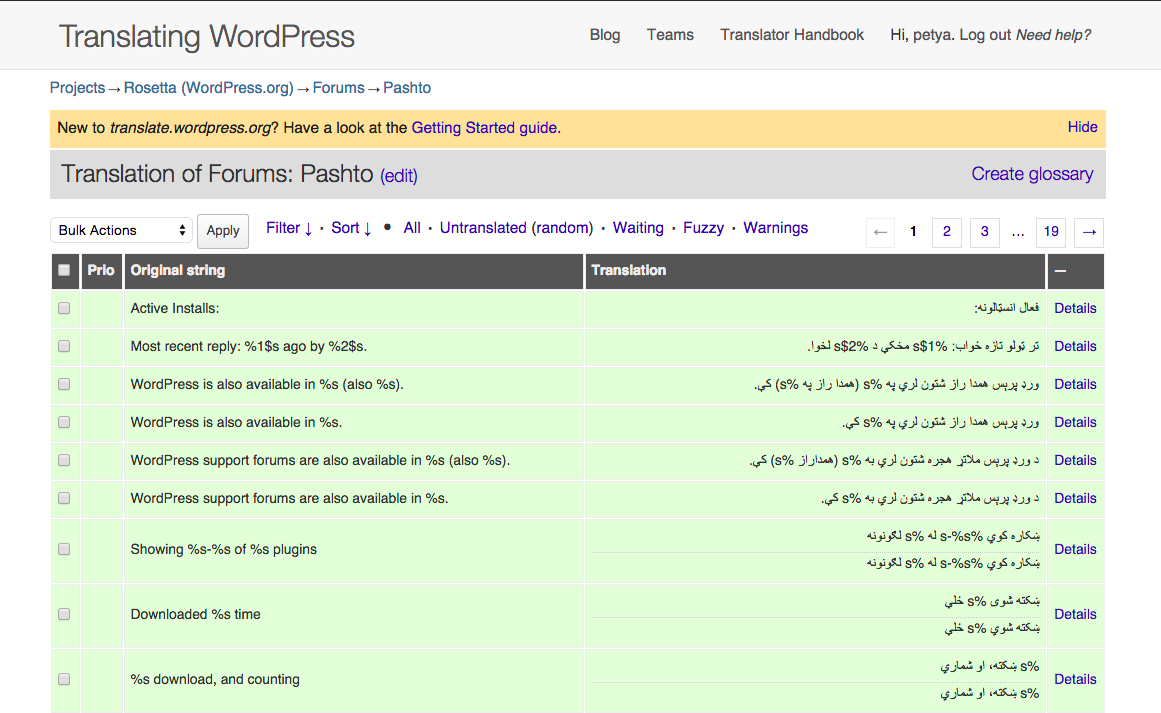 A screenshot of the Local Forum project for Pashto